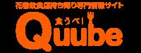 花巻Quube(食うべ)